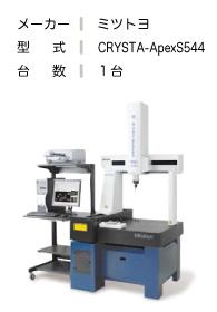 CRYSTA-ApexS544